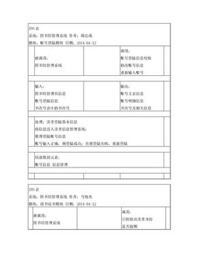 登陆IPO表.doc
