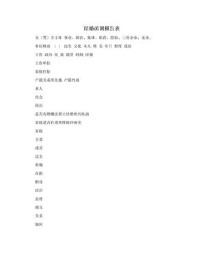 结婚函调报告表.doc