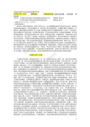 梁慧星合同法讲座.doc