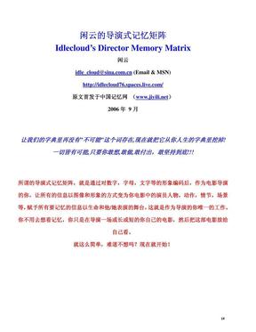 导演式记忆矩阵.pdf