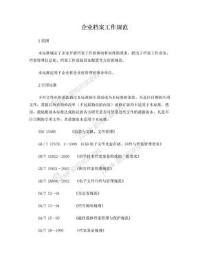 企业档案工作规范.doc