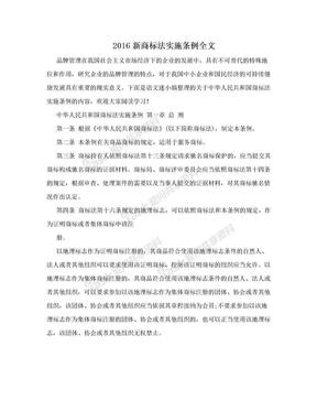 2016新商标法实施条例全文.doc