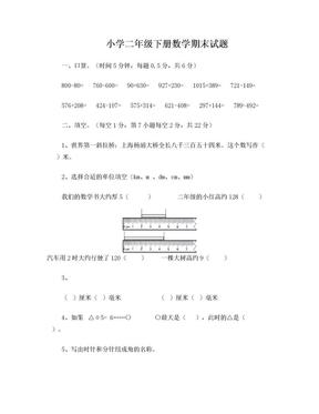 新北师大版二年级下册数学期末试卷.doc