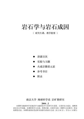 """""""岩石学与岩石成因""""教学提要(周新民2004).doc"""