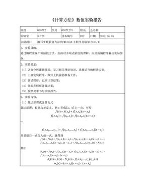 牛顿插值法matlab程序.doc