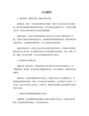 地理信息系统名词解释.doc