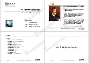 2013年金程一级frm讲义.pdf