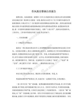 科室工作作风教育自查报告.doc