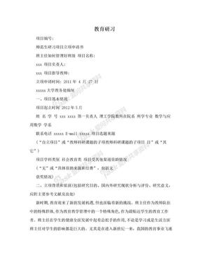 教育研习.doc