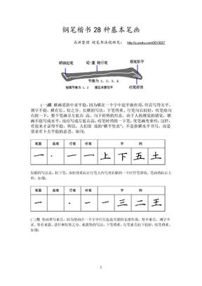 硬笔楷书基本笔画.doc