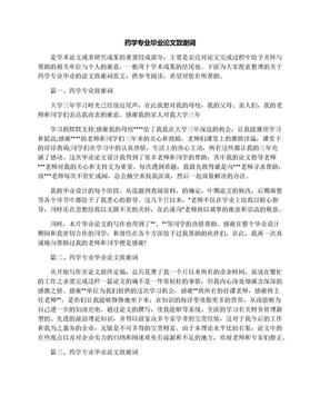 药学专业毕业论文致谢词.docx