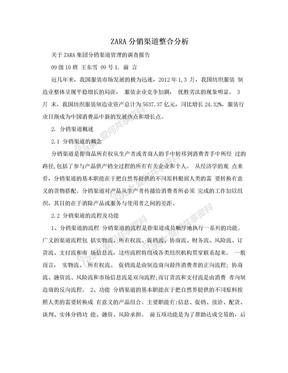 ZARA分销渠道整合分析.doc