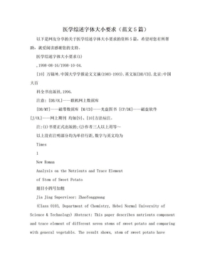 医学综述字体大小要求(范文5篇).doc