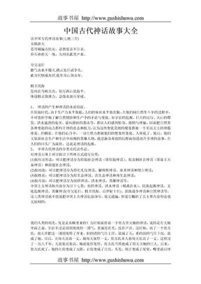 中国古代神话故事大全.doc