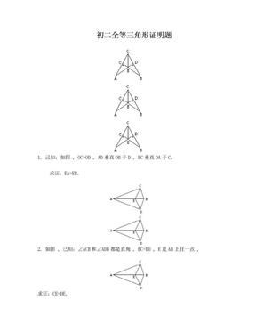 初二全等三角形证明题.doc
