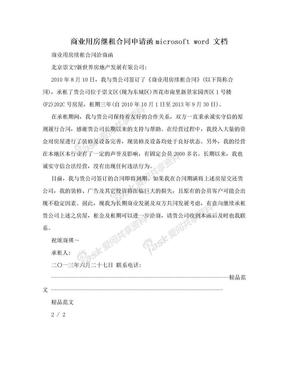 商业用房继租合同申请函microsoft word 文档.doc