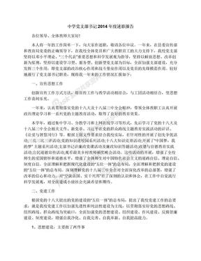 中学党支部书记2014年度述职报告.docx