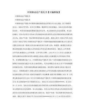 中国移动过户委托书【可编辑版】.doc