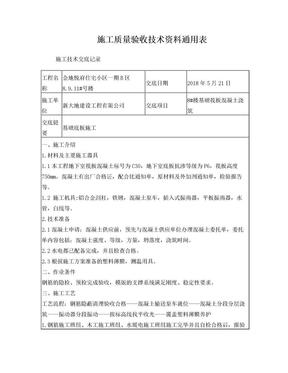 基础筏板混凝土浇筑技术交底.doc