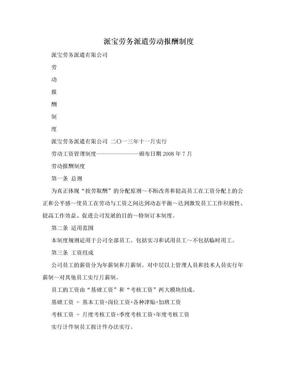 派宝劳务派遣劳动报酬制度.doc