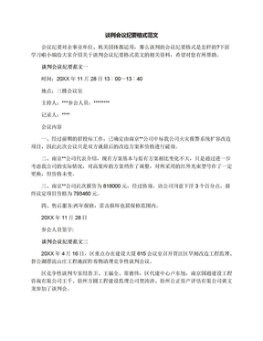 谈判会议纪要格式范文.docx