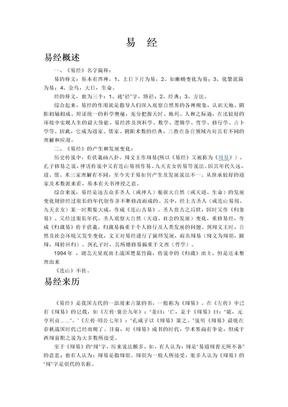 易经正解与易学养生入门.doc