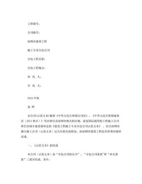 深圳市建设工程施工专业分包合同(2016年版).doc