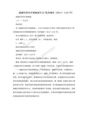 成渝经济区区域规划全文(发改地区〔2011〕1124号).doc
