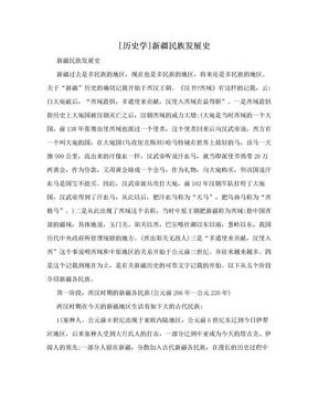 [历史学]新疆民族发展史.doc