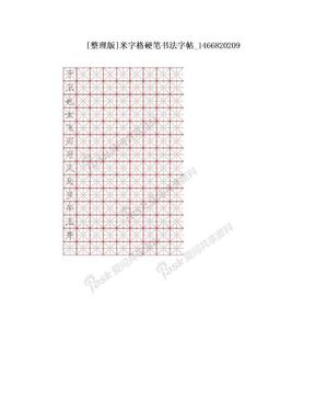 [整理版]米字格硬笔书法字帖_1466820209.doc