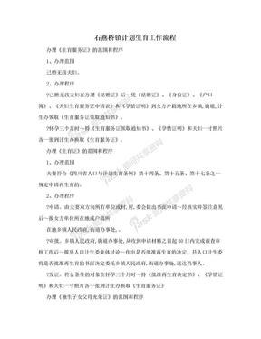 石燕桥镇计划生育工作流程.doc