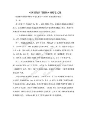 中國新聞周刊新媒體招聘筆試題.doc
