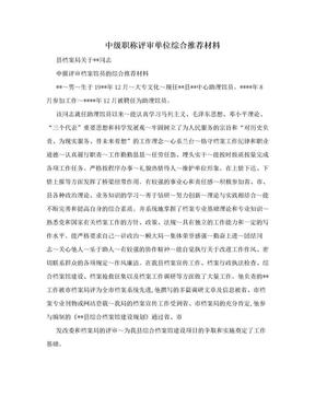 中级职称评审单位综合推荐材料.doc