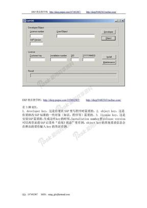 SAP_ECC6.0版本破解ACCESS_KEY方法2.doc