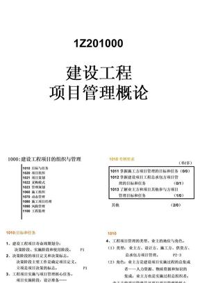 2010年一级建造师考试一级(一).ppt