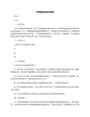 产学研合作协议书范本.docx