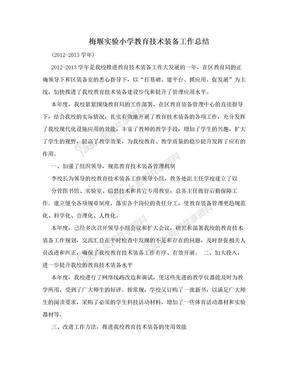梅堰实验小学教育技术装备工作总结.doc