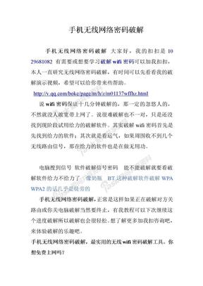 手机无线网络密码破解.doc