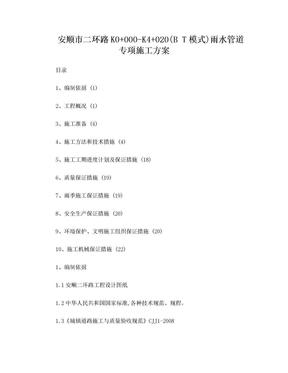 雨水管道施工方案.doc