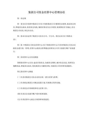 集团公司资金结算中心管理办法.doc