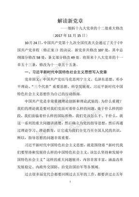 解读新党章文字课件.doc