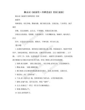 柳永词《雨霖铃·冷蝉悲凉》赏析[最新].doc