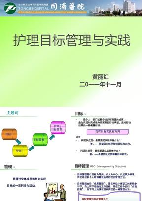 (新版)护理目标管理与实践.ppt