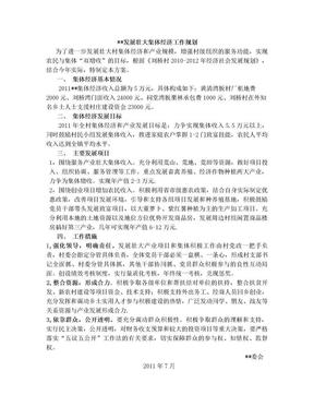 发展壮大集体经济工作规划(最新).doc
