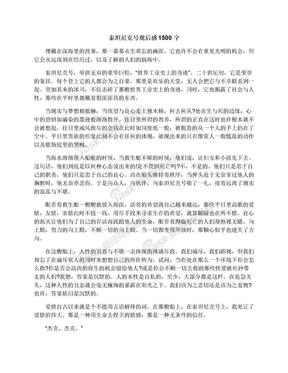 泰坦尼克号观后感1500字.docx