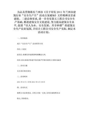 """""""安全生产月""""活动计划.doc"""