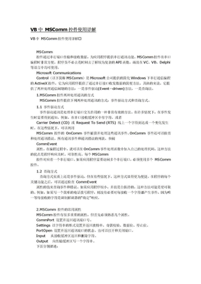 VB中_MSComm控件使用详解.doc