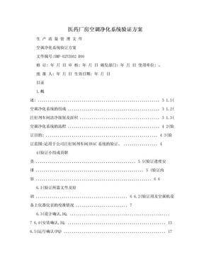 医药厂房空调净化系统验证方案.doc