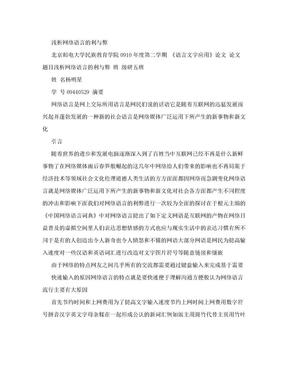 浅析网络语言的利与弊.doc