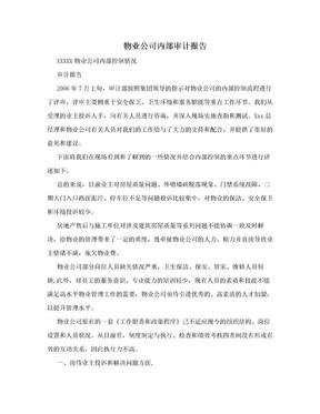 物业公司内部审计报告.doc